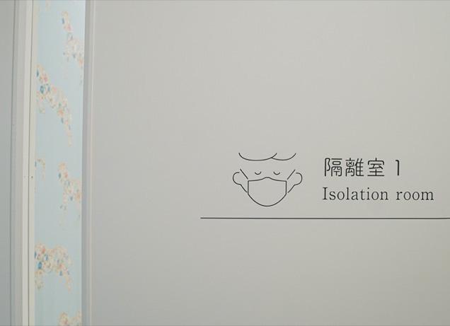 隔離室① 1