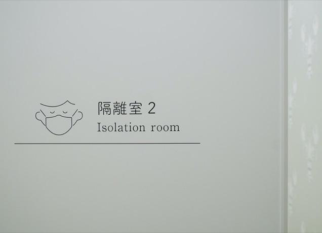 隔離室② 1